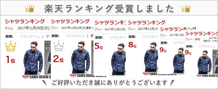 楽天ランキング入賞アイテム【BMCカモ柄デニムシャツ】