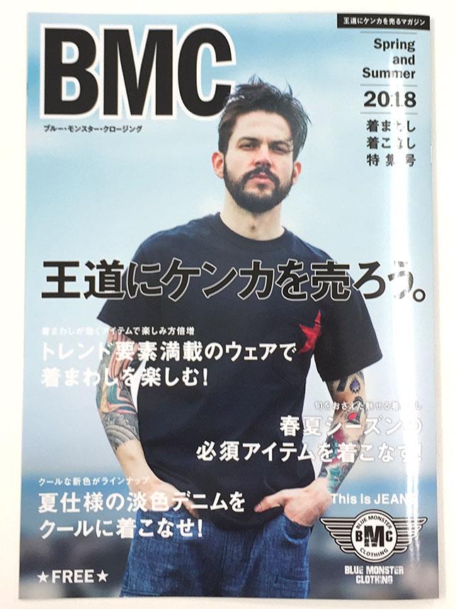 BMC春夏コレクション