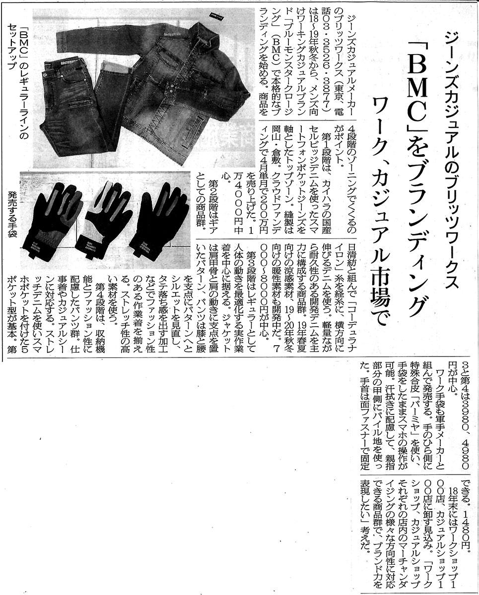 20180523_繊研新聞
