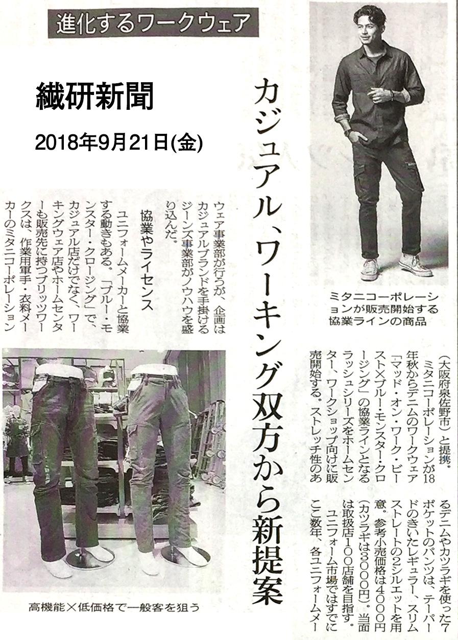 080921_繊研新聞