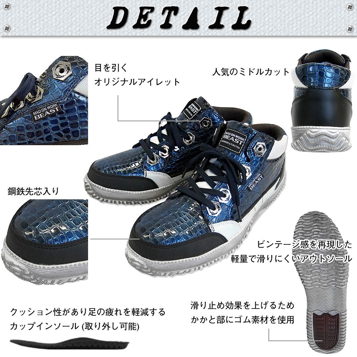 BMC 安全靴