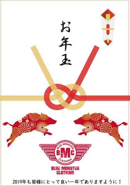 BMCお年玉
