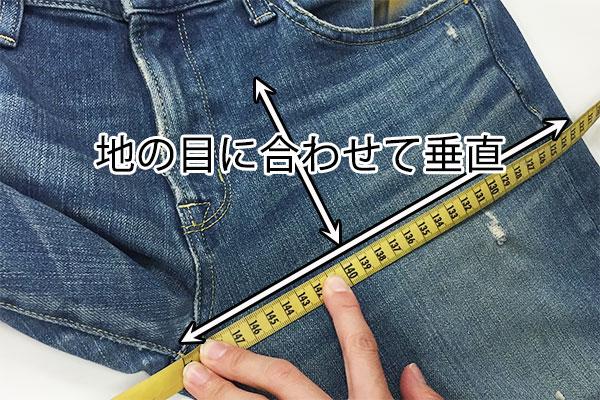 測り 方 幅 わたり