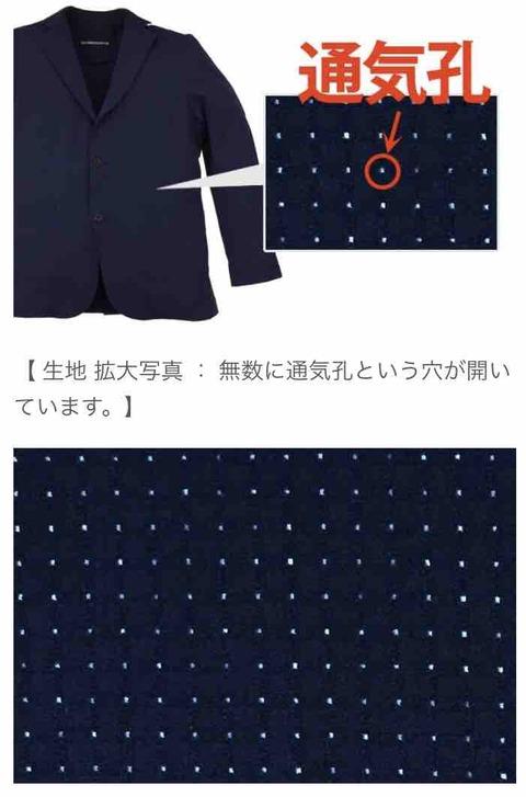 空冷式スーツ
