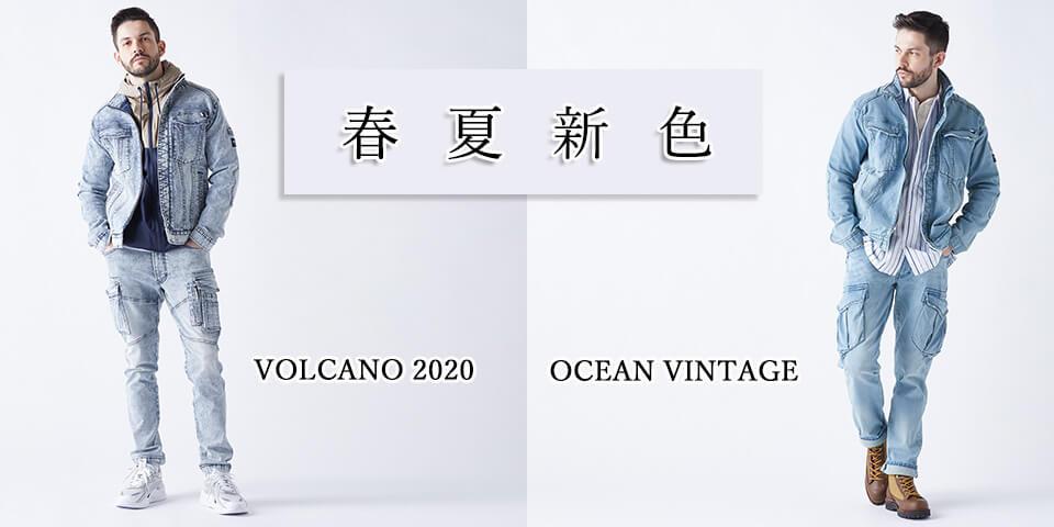 ケミカルウォッシュVOLCANO(ボルケーノ)&OCEA(オーシャン)